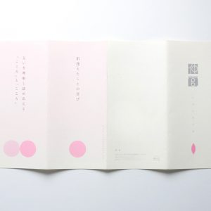 Leaflet_chukan2