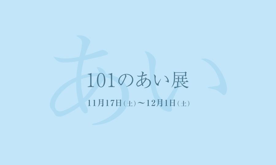 101のあい展