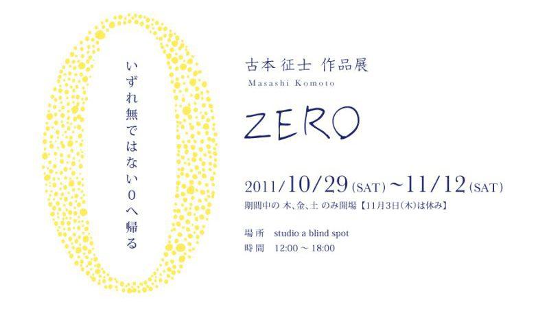 作品展 ZERO